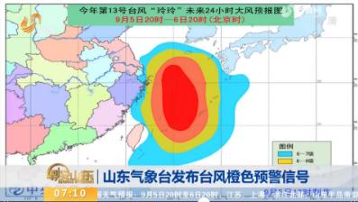 山东气象台发布台风橙色预警信号