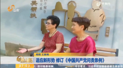 适应新形势 修订《中国共产党问责条例》