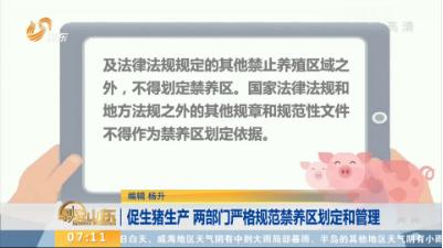 促生猪生产 两部门严格规范禁养区划定和管理