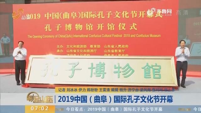 2019中国(曲阜)国际孔子文化节开幕