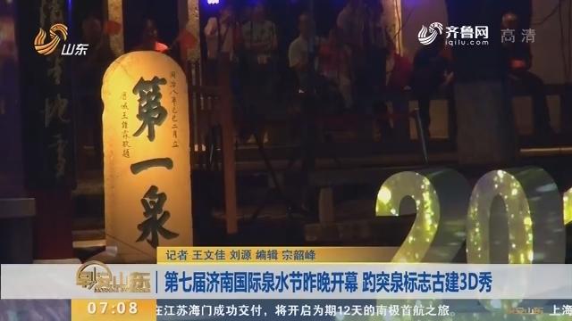 第七届济南国际泉水节9月6日晚开幕 趵突泉标志古建3D秀