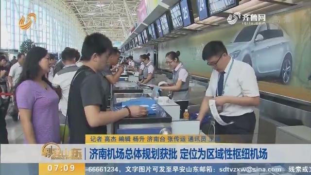济南机场总体规划获批 定位为区域性枢纽机场