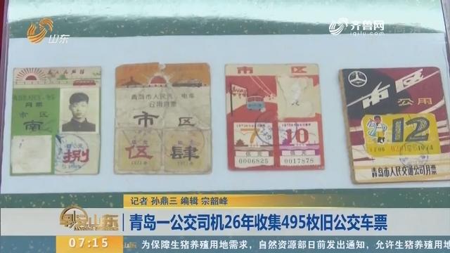 【闪电新闻排行榜】青岛一公交司机26年收集495枚旧公交车票