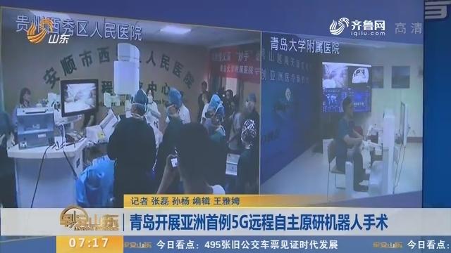 【闪电新闻排行榜】青岛开展亚洲首例5G远程自主原研机器人手术