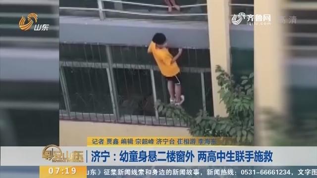 【闪电新闻排行榜】济宁:幼童身悬二楼窗外 两高中生联手施救