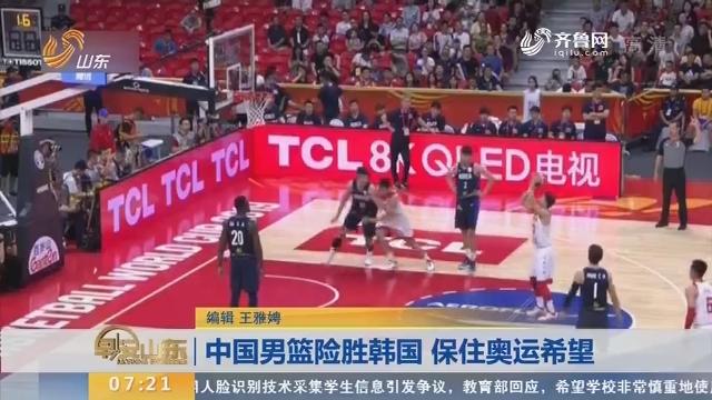 中国男篮险胜韩国 保住奥运希望