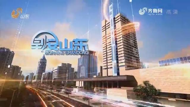 2019年09月07日早安山东完整版