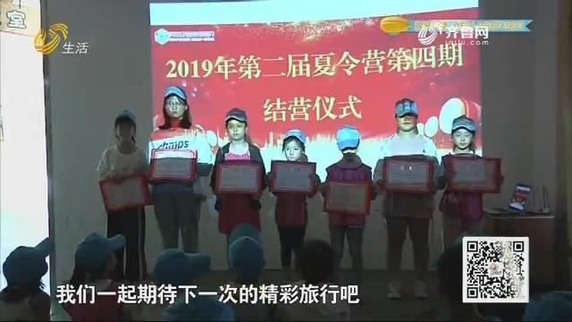 20190907《锵锵校园行》:锵锵研学济南——野生动物园里趣事多