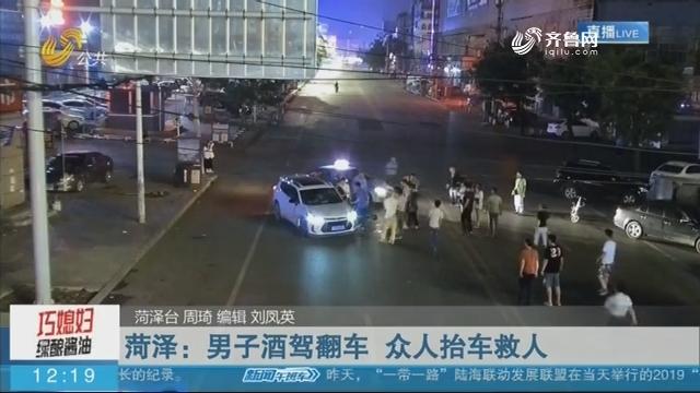 【凡人善举】菏泽:男子酒驾翻车 众人抬车救人