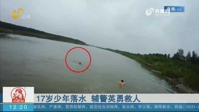 【连线编辑区】17岁少年落水 辅警英勇救人