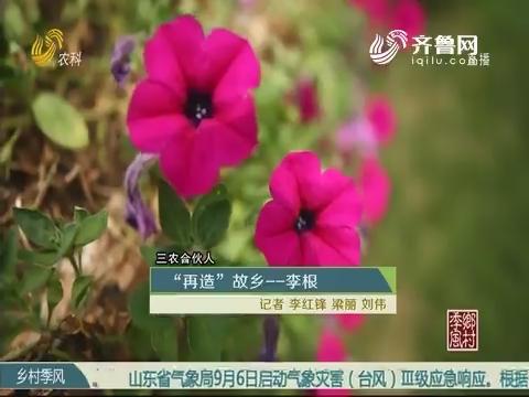 """【三农合伙人】""""再造""""故乡——李根"""