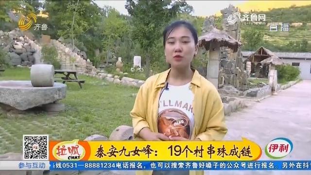 泰安九女峰:19个村串珠成链
