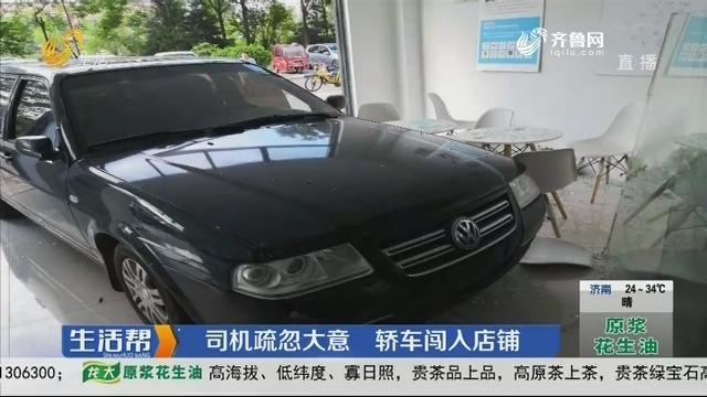 济宁:司机疏忽大意 轿车闯入店铺