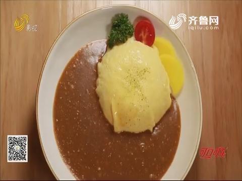 20190907《你消费我买单之食话食说》:(淄博)年轻食客的聚集地