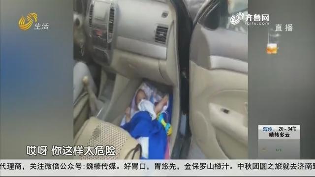 聊城:心大!妈妈开车 娃被放在副驾驶座下