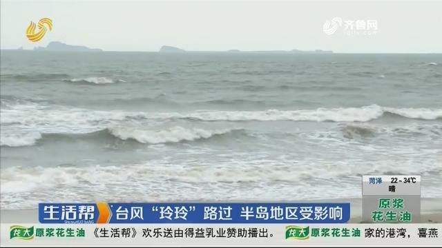 """台风""""玲玲""""路过 半岛地区受影响"""