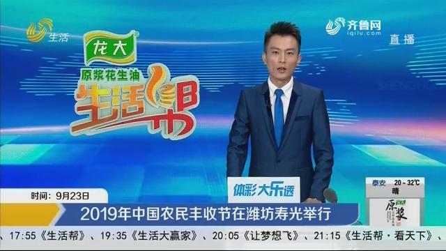 2019年中国农民丰收节在潍坊寿光举行