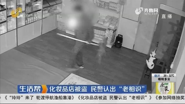 """临沂:化妆品店被盗 民警认出""""老相识"""""""