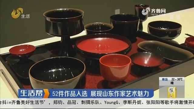 52件作品入选 展现山东作家艺术魅力
