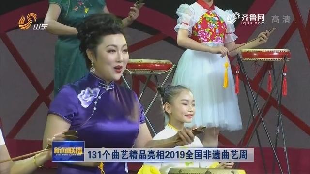 131个曲艺精品亮相2019全国非遗曲艺周