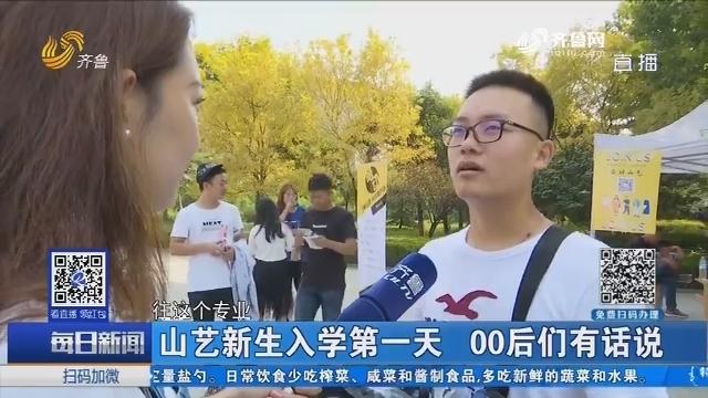 济南:山艺新生入学第一天 00后们有话说