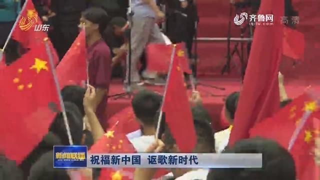 祝福新中国 讴歌新时代