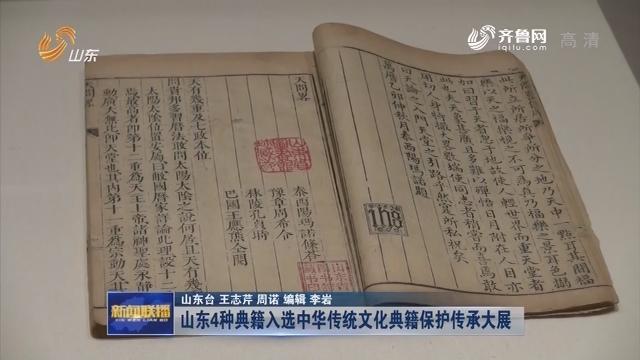 山东4种典籍入选中华传统文化典籍保护传承大展