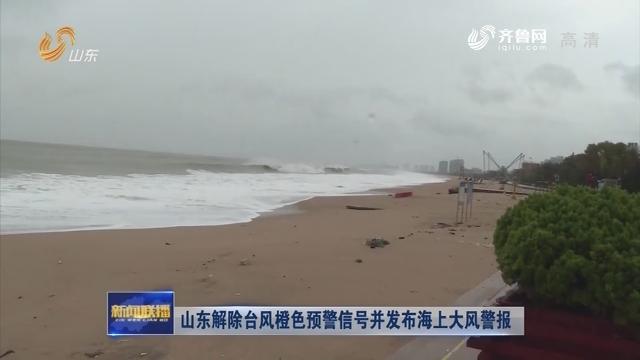 山东解除台风橙色预警信号并发布海上大风警报
