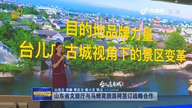 山东省文旅厅与马蜂窝旅游网签订战略合作