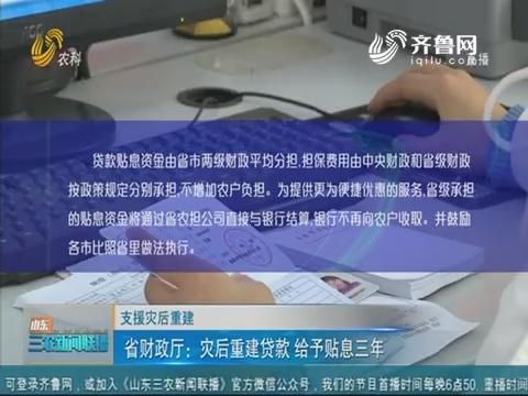 【支持灾后重建】省财政厅:灾后重建贷款 给予贴息三年