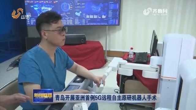 青岛开展亚洲首例5G远程自主原研机器人手术