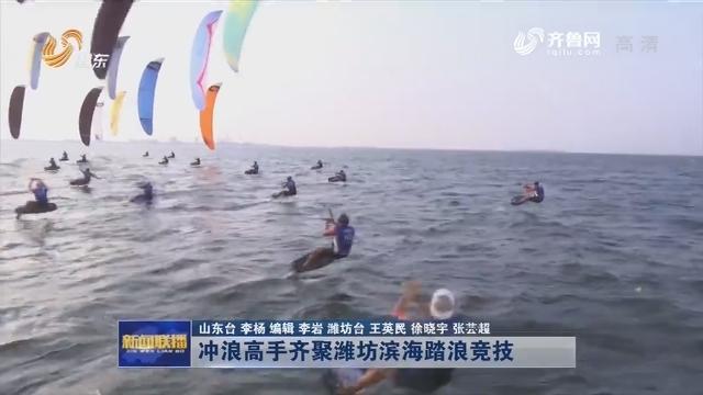 冲浪高手齐聚潍坊滨海踏浪竞技