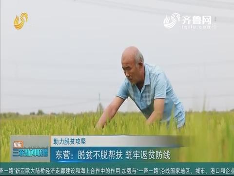 【助力脱贫攻坚】东营:脱贫不脱帮扶 筑牢返贫防线