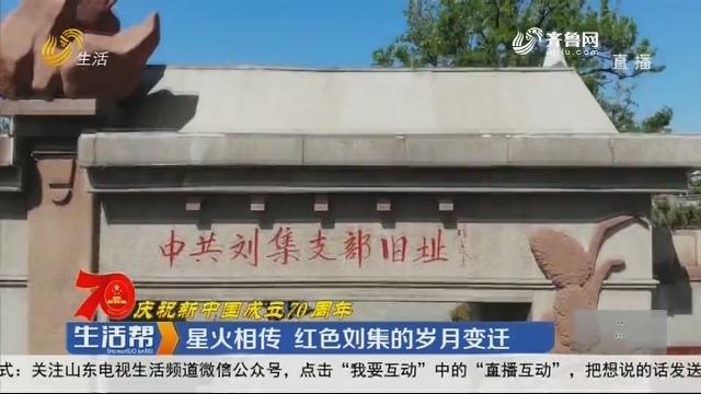 【庆祝新中国成立70周年】星火相传 红色刘集的岁月变迁