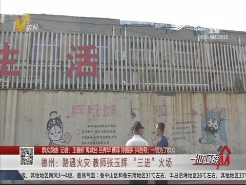 """【群众英雄】德州:路遇火灾 教师张玉辉""""三进'火场"""