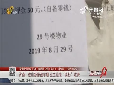 """【聚焦物业乱象】济南:依山新居建车棚 业主迎来""""高标""""收费"""