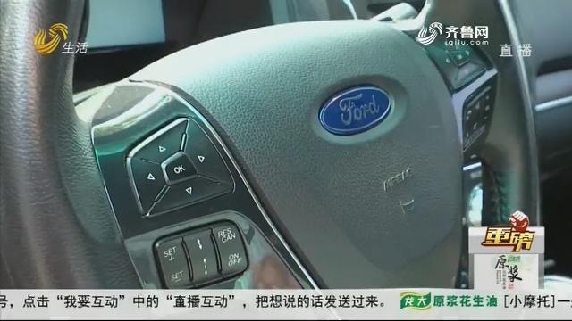 【重磅】济南:购买进口福特车 三包期内为啥不保修?