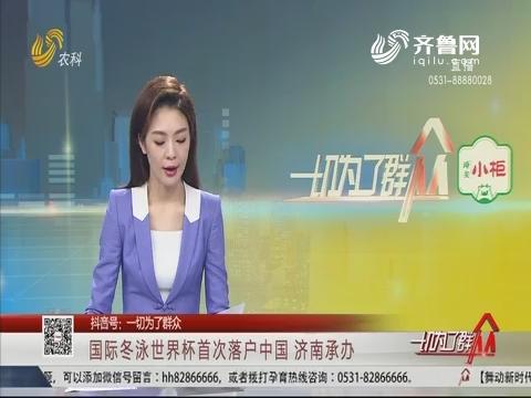 国际冬泳世界杯首次落户中国 济南承办