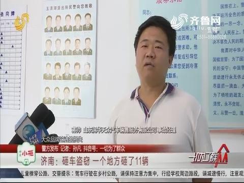 【警方发布】济南:砸车盜窃 一个地方砸了11辆