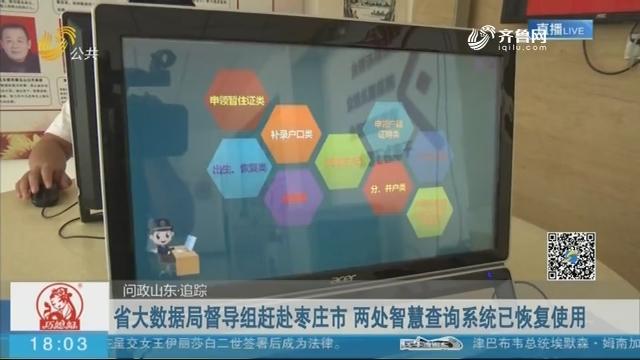 【问政山东·追踪】省大数据局督导组赶赴枣庄市 两处智慧查询系统已恢复使用