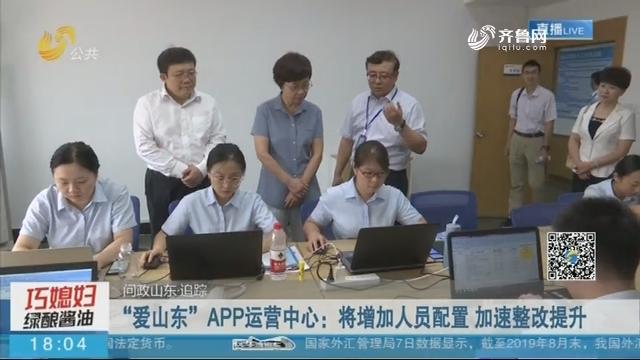 """【问政山东·追踪】""""爱山东""""APP运营中心:将增加人员配置 加速整改提升"""