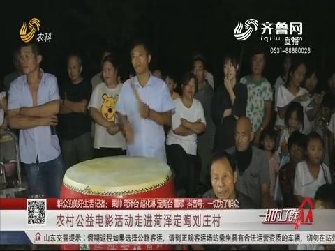 【群众的美好生活】农村公益电影活动走进菏泽定陶刘庄村