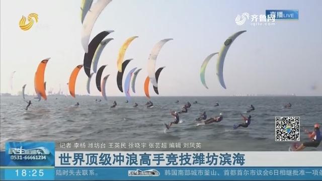 世界顶级冲浪高手竞技潍坊滨海