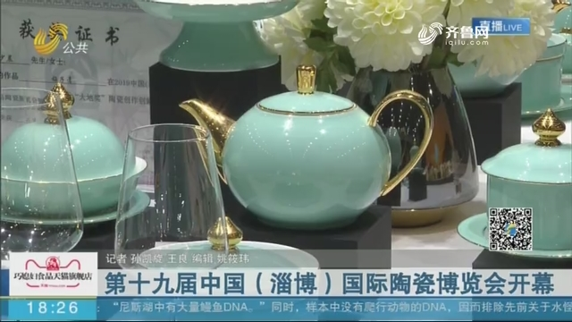 第十九届中国(淄博)国际陶瓷博览会开幕