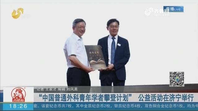 """""""中国普通外科青年学者攀登计划""""公益活动在济宁举行"""