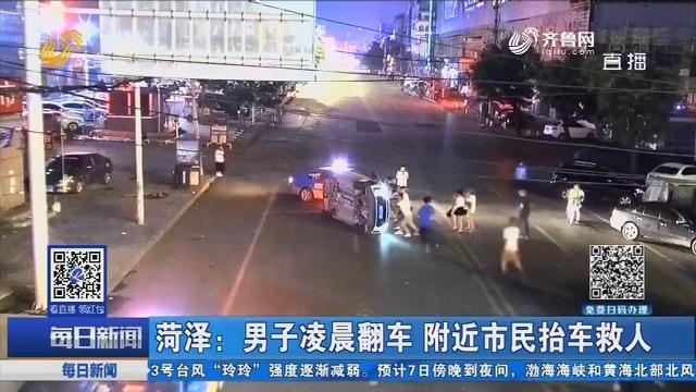 菏泽:男子凌晨翻车 附近市民抬车救人