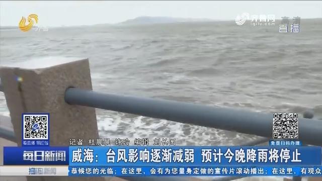 威海:台风影响逐渐减弱 预计9月7日晚降雨将停止