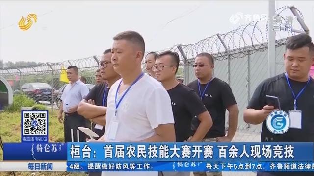 桓台:首届农民技能大赛开赛 百余人现场竞技