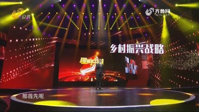 20190907《理响中国》:乡村振兴战略