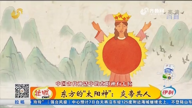 《拉呱》户外版 最美齐鲁行:走进泰安岱岳区